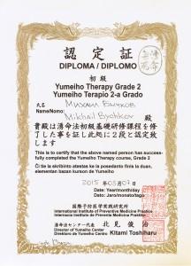 Yumeiho International Grade 2
