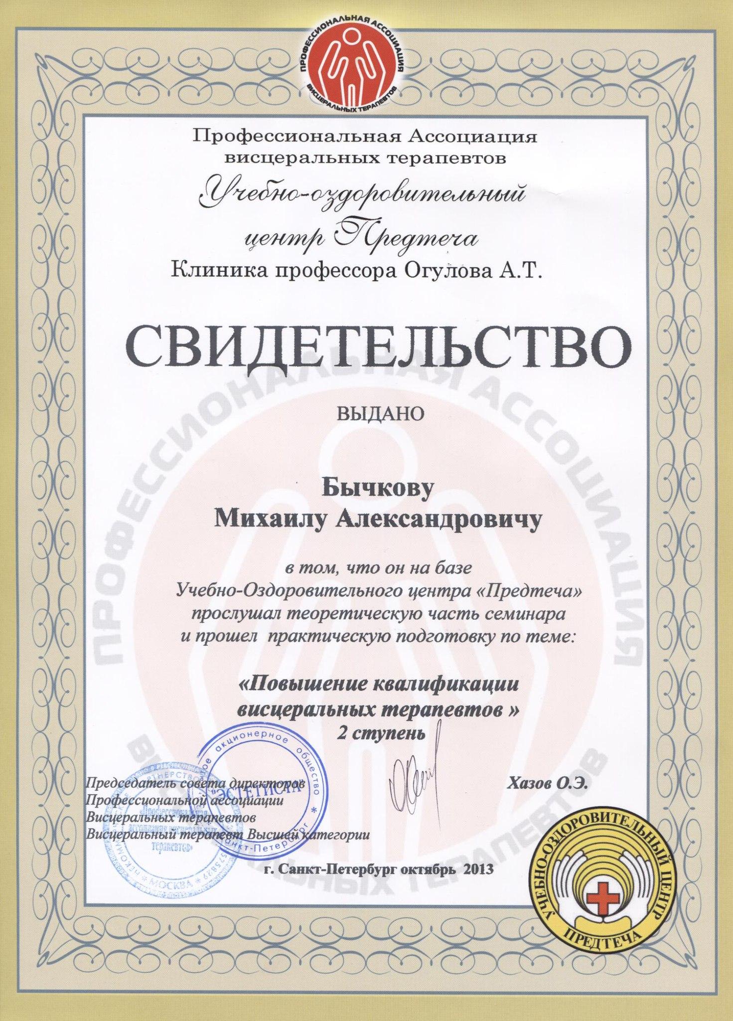 Повышение квалификации (висцеральная терапия)